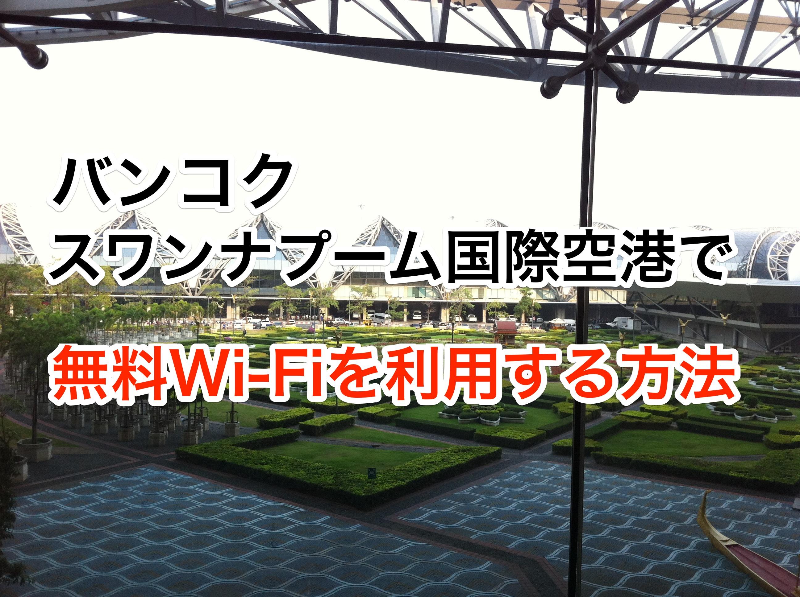 バンコク スワンナプーム国際空港で無料WIFI(無線LAN)を利用する方法