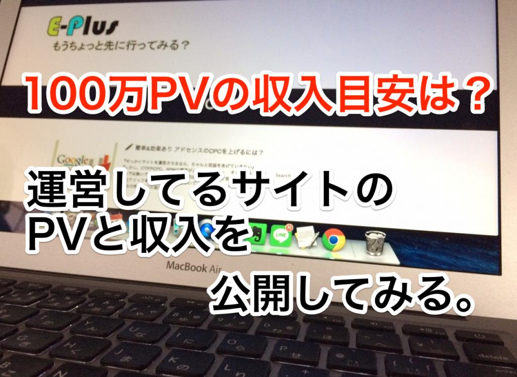 100万PVの収入目安は?運営しているサイトのPVと収入を公開してみる