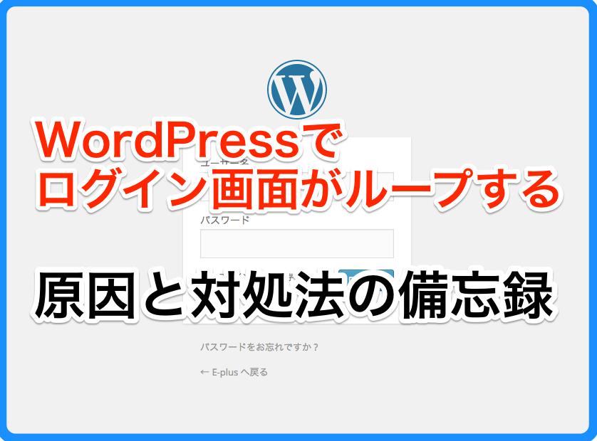 WordPressでログイン画面がループする(繰り返し表示される)原因と対処法
