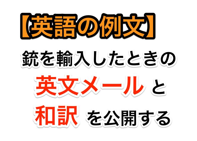 【英語の例文】空気銃を輸入した時の英文メールと和訳を公開する