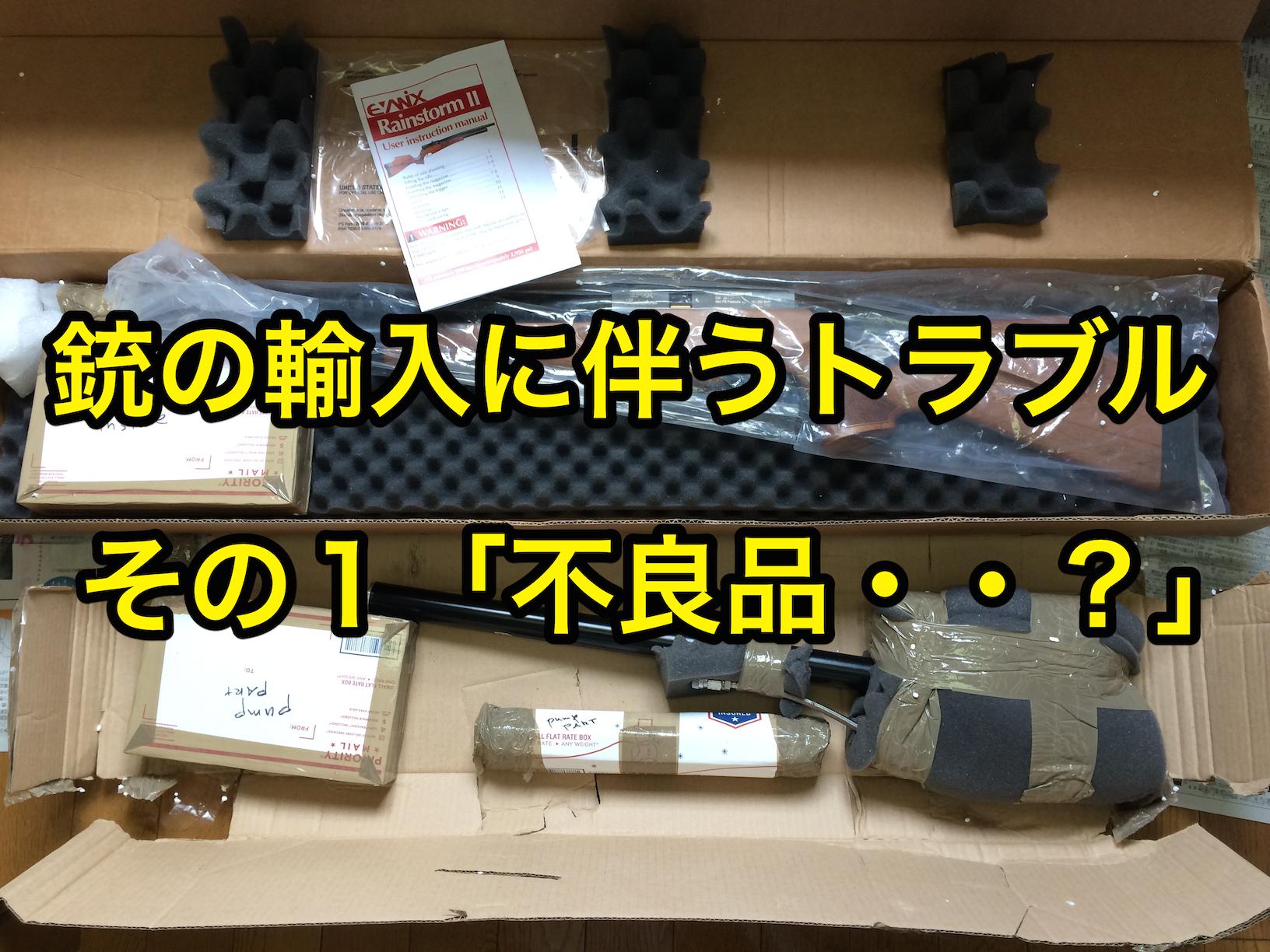 空気銃(レインストーム)輸入に伴うトラブル、その1「不良品・・?」