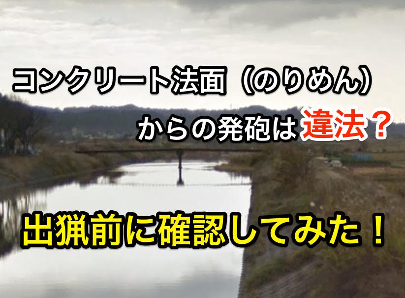 河川での銃猟。コンクリートで覆われた法面(護岸)から撃つのは違法?確認してみた。