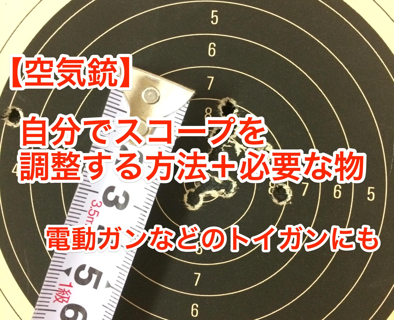 【空気銃】自分でスコープを調整(ゼロイン)する方法+必要なもの。サバゲーのエアガン、電動ガン、ライフルにも