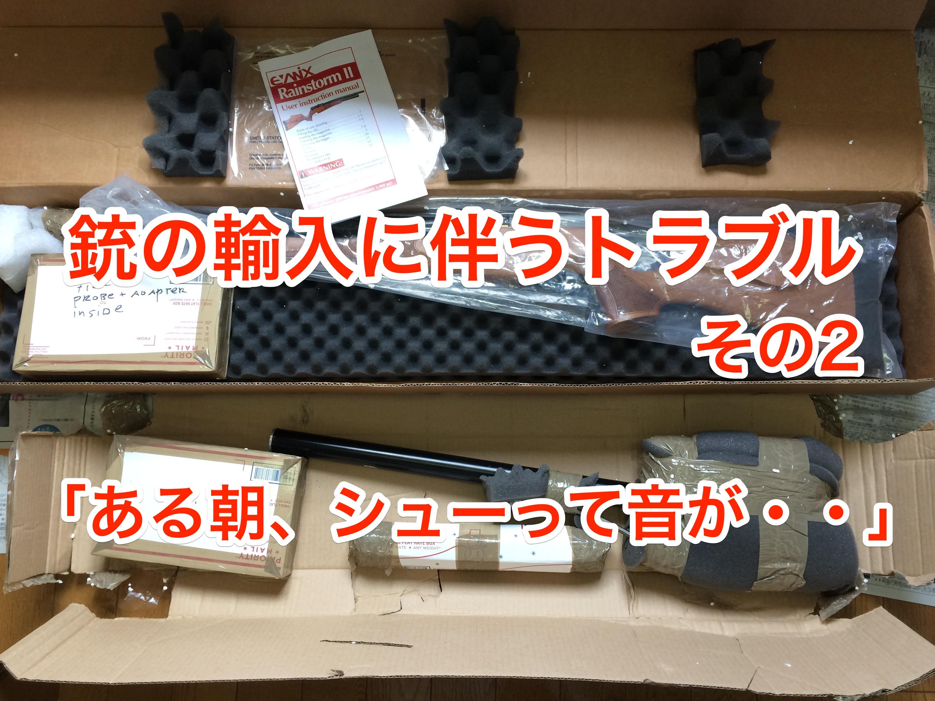 空気銃(レインストーム)輸入に伴うトラブル、その2「ある朝、突然シューって音が」→分解・修理することに