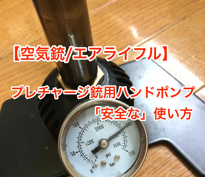 プレチャージ銃(空気銃/エアライフル)の充填用ポンプの「安全な」使い方