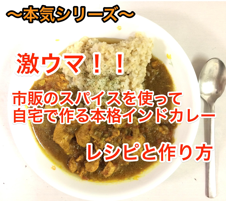 【激ウマ】意外と簡単!市販のスパイスを使った本格インドカレーのレシピと作り方