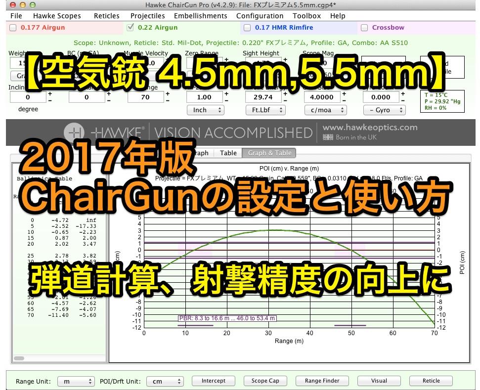 2017年版のChairGunの設定と狩猟での使い方、空気銃での弾道計算、射撃精度の向上に