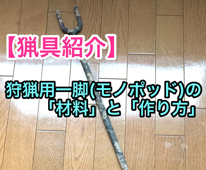 【簡単】狩猟用の一脚(モノポッド)の材料と作り方 エアライフル 空気銃の依託射撃に