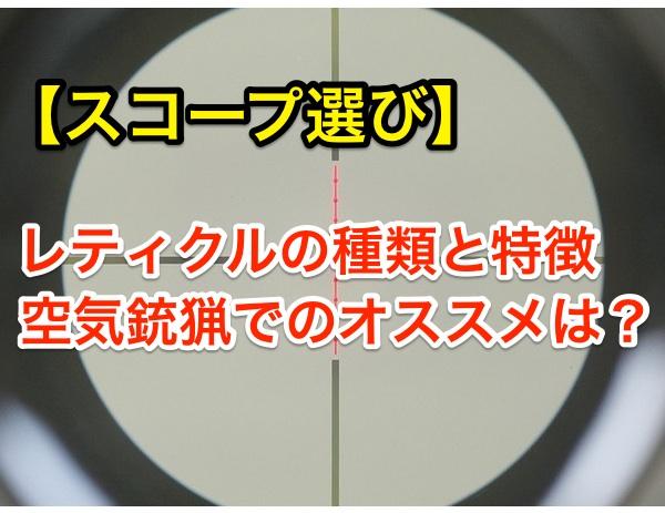【スコープ選び】レティクルの種類と特徴は?空気銃猟でのオススメは?