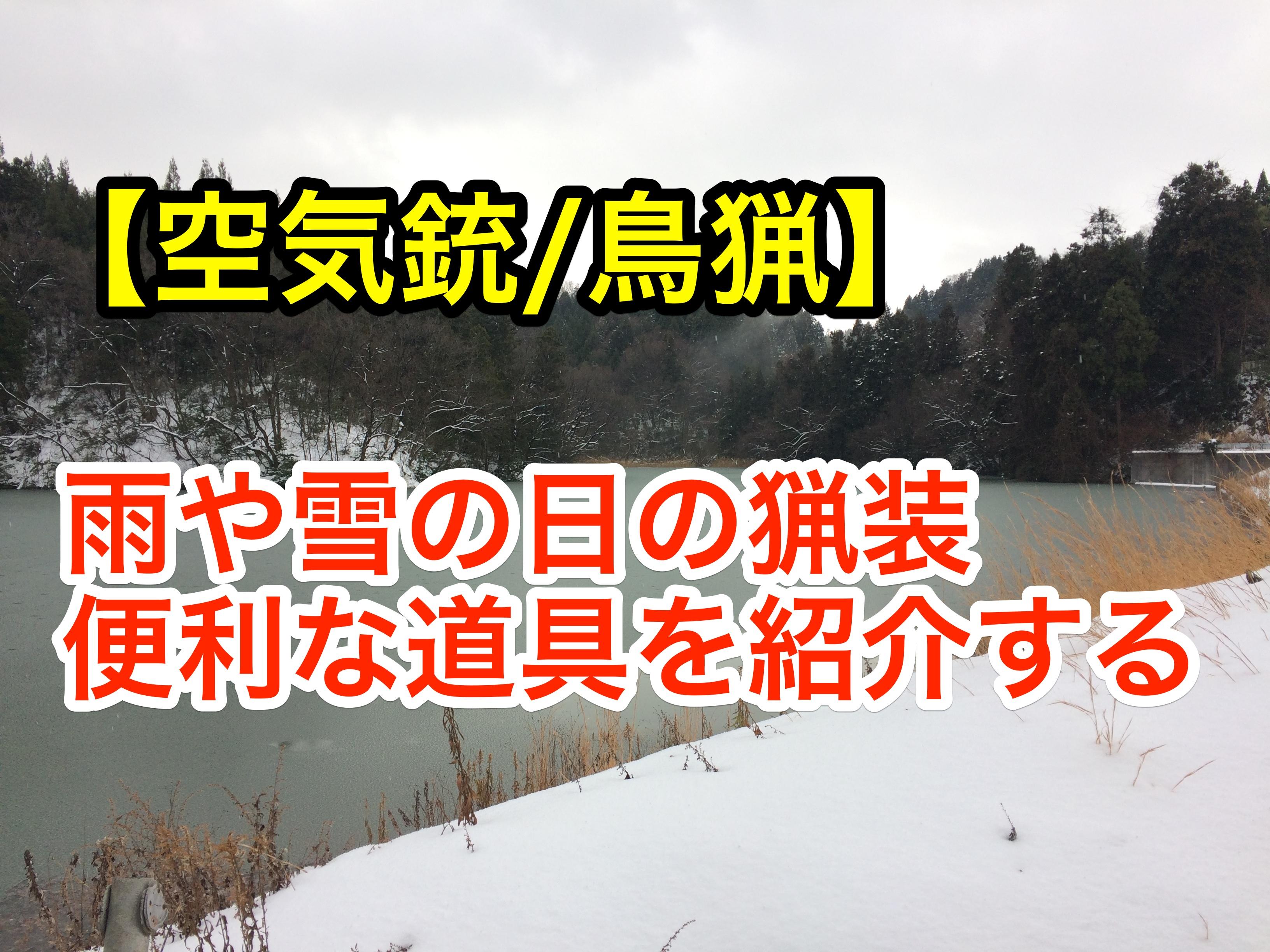 【空気銃/鳥猟】雨や雪の日の猟装。準備しておくと便利な道具を紹介する