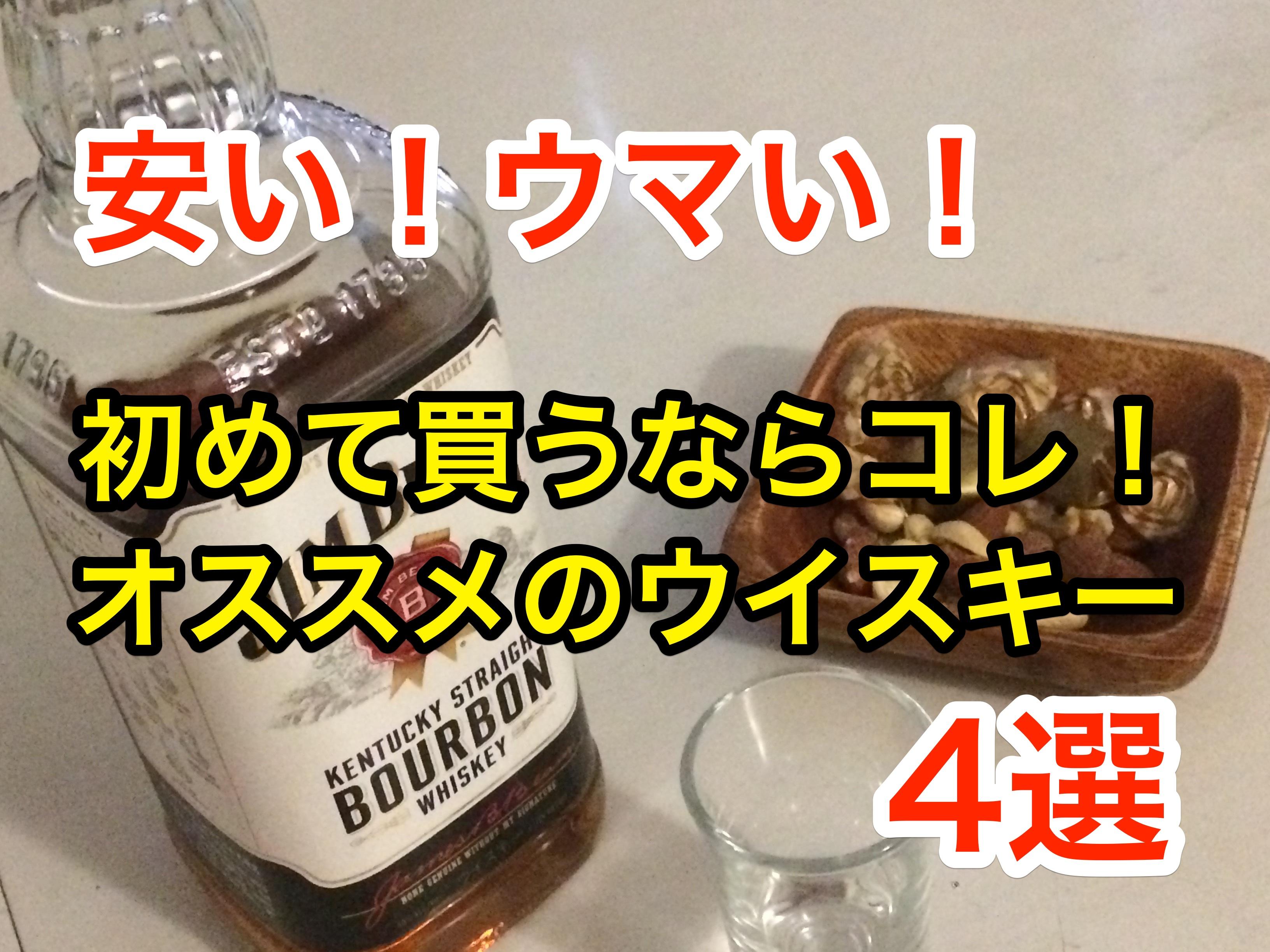 初めての人向け。安くても「美味い」と感じられるオススメのウイスキーと、その飲み方。女性にも