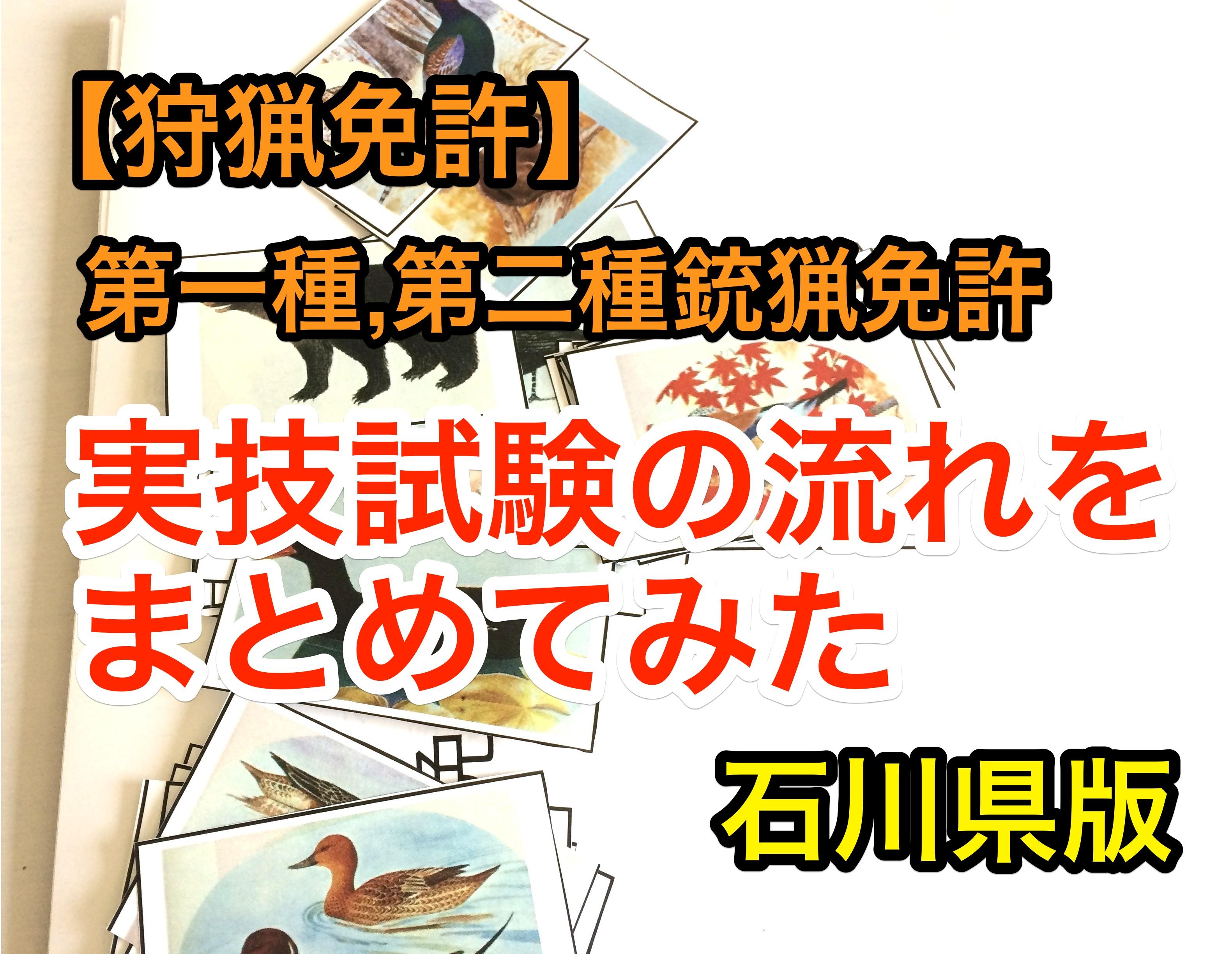 【狩猟免許】第1種,第2種銃猟免許の実技試験の流れをまとめてみた『石川県版』