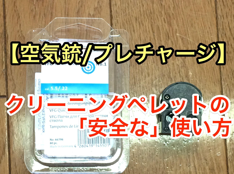 【ガチ注意】プレチャージ銃のメンテナンス、クリーニングペレットの「安全な」使い方