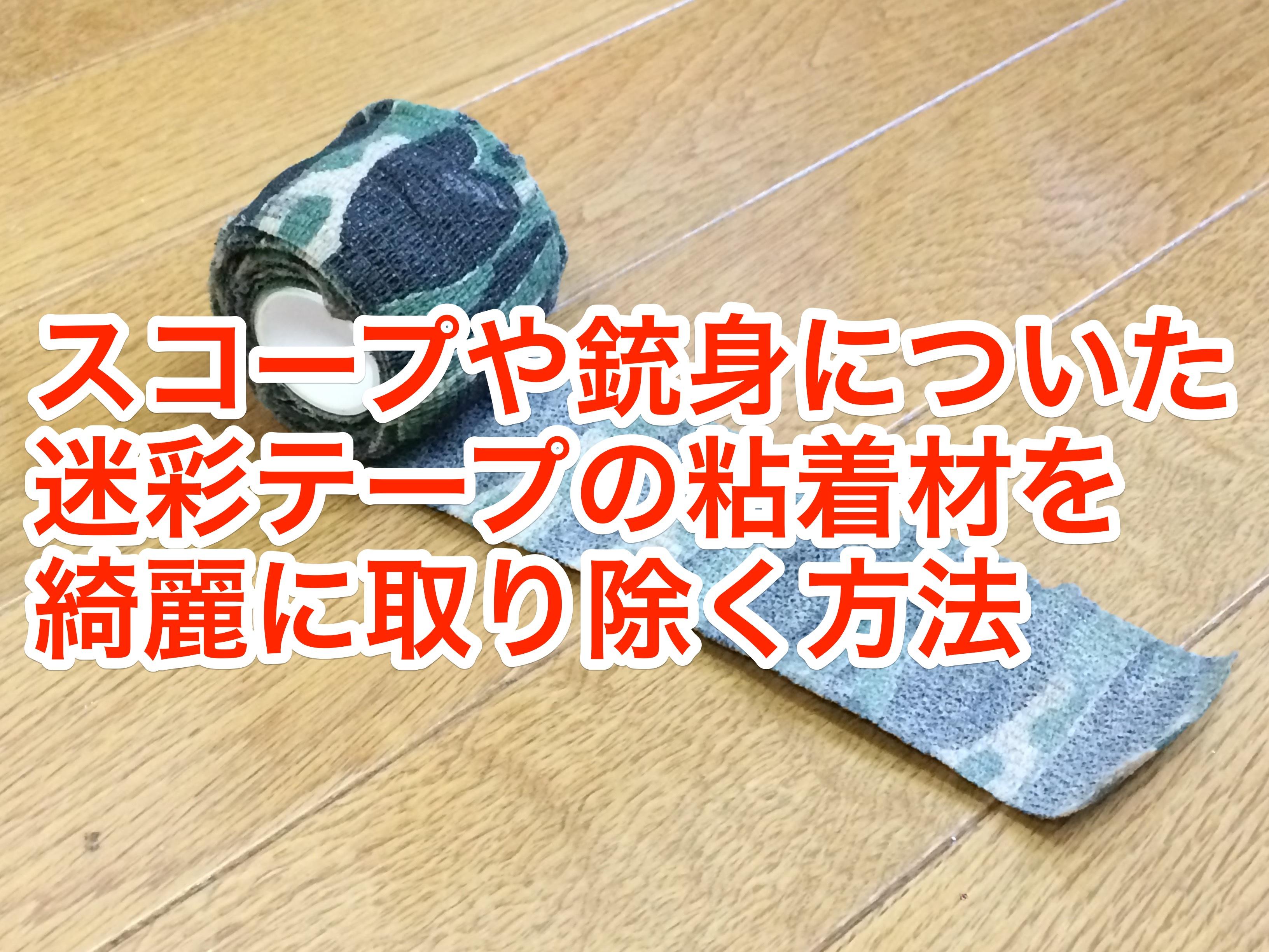 【空気銃】スコープや銃身についた迷彩テープのベタベタ(粘着材)を取る方法