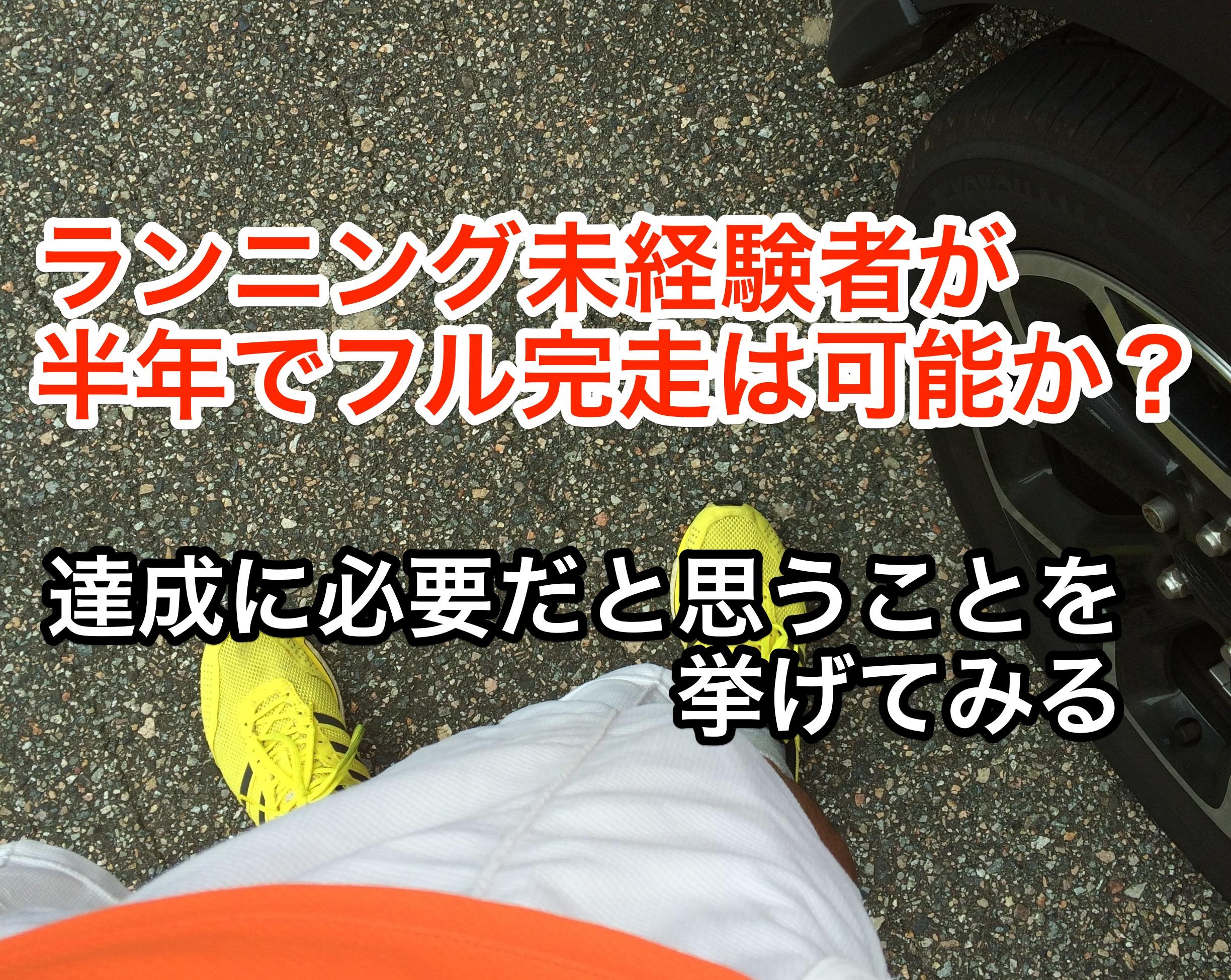 ランニング未経験者が半年でフルマラソン完走は可能か?達成に必要だと思うことを挙げてみる