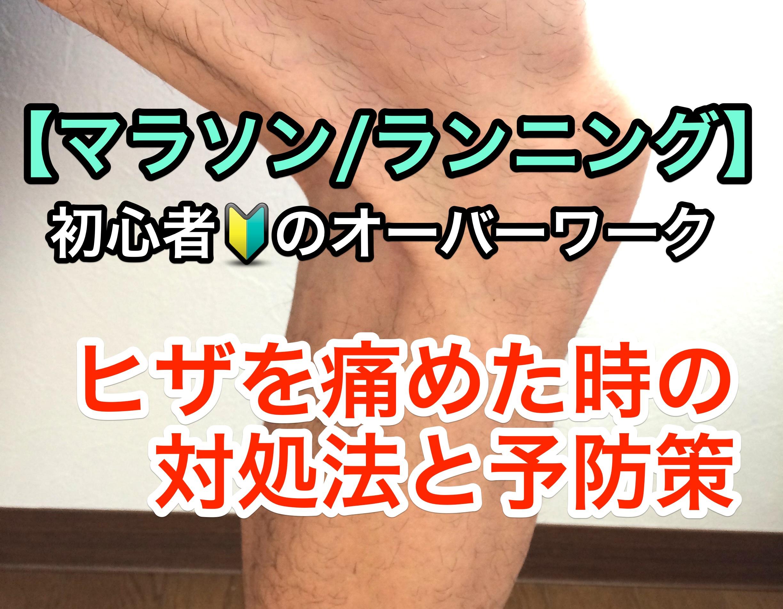 【マラソン/ランニング】初心者が膝を痛めた時の対処法と、その後の予防策を紹介する