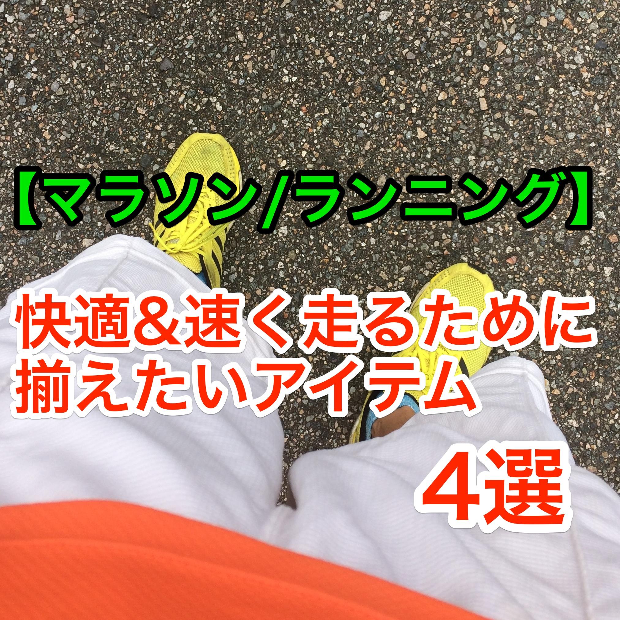 【マラソン/ランニング】快適に走るために最低限揃えたい4道具