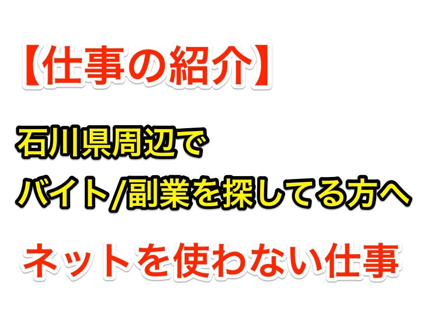 【仕事の紹介】石川県周辺でバイト副業/Wワークを探してる方へ