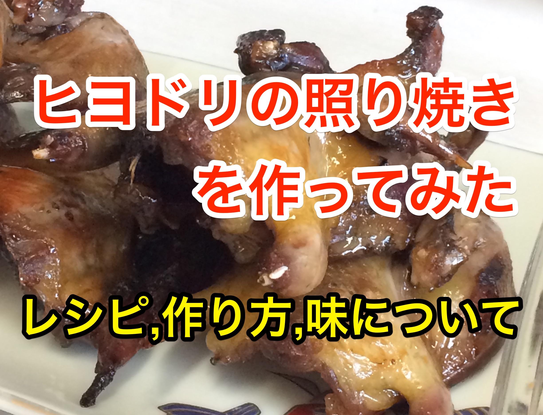 ヒヨドリの照り焼きを作って食べた!オススメのレシピ,作り方を紹介