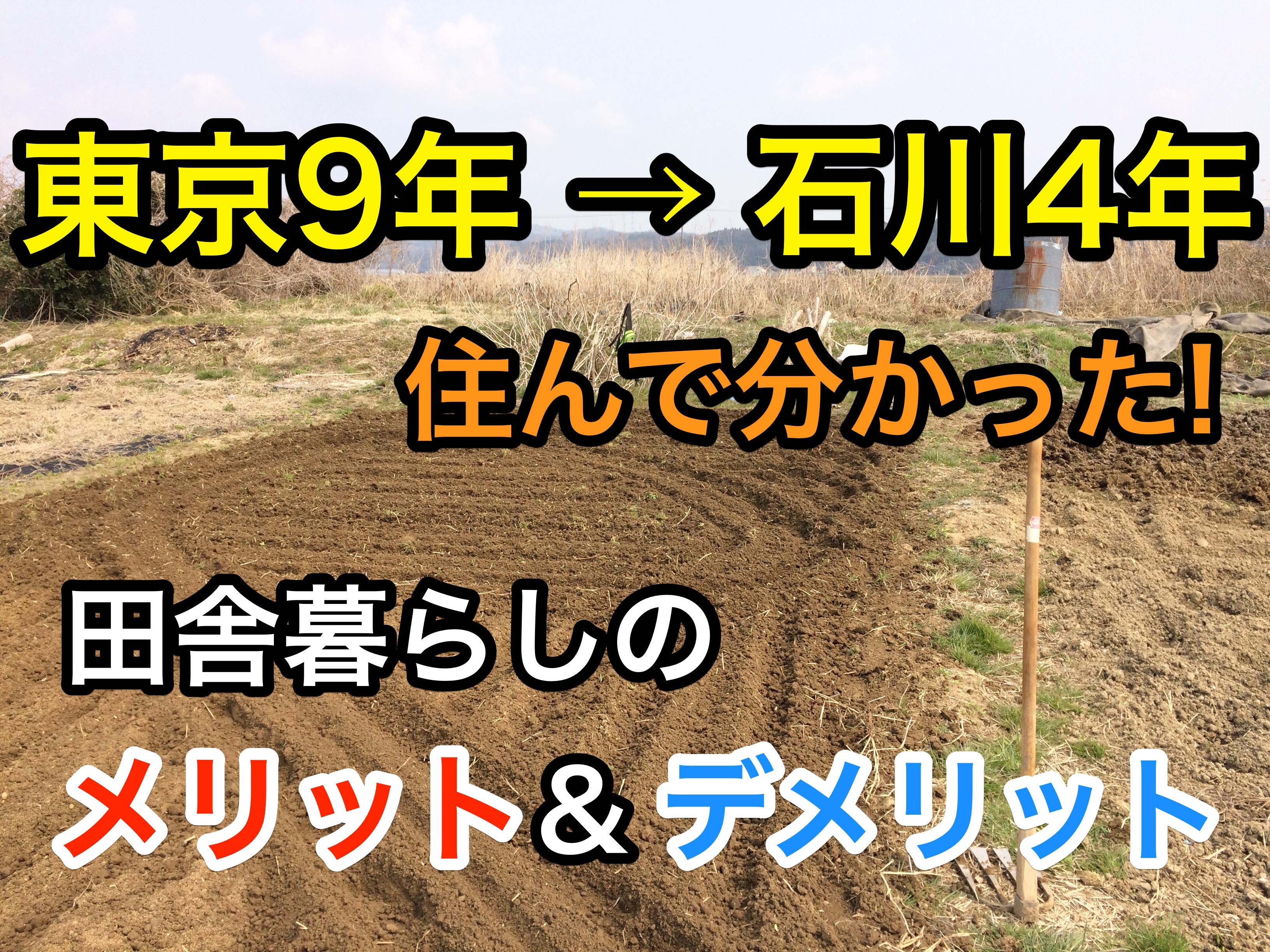 東京→石川へ 4年住んで分かった田舎暮らしのメリット&デメリット