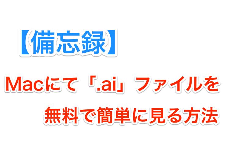 【2017年4月】Macで拡張子「.ai」のファイルを無料で開く方法