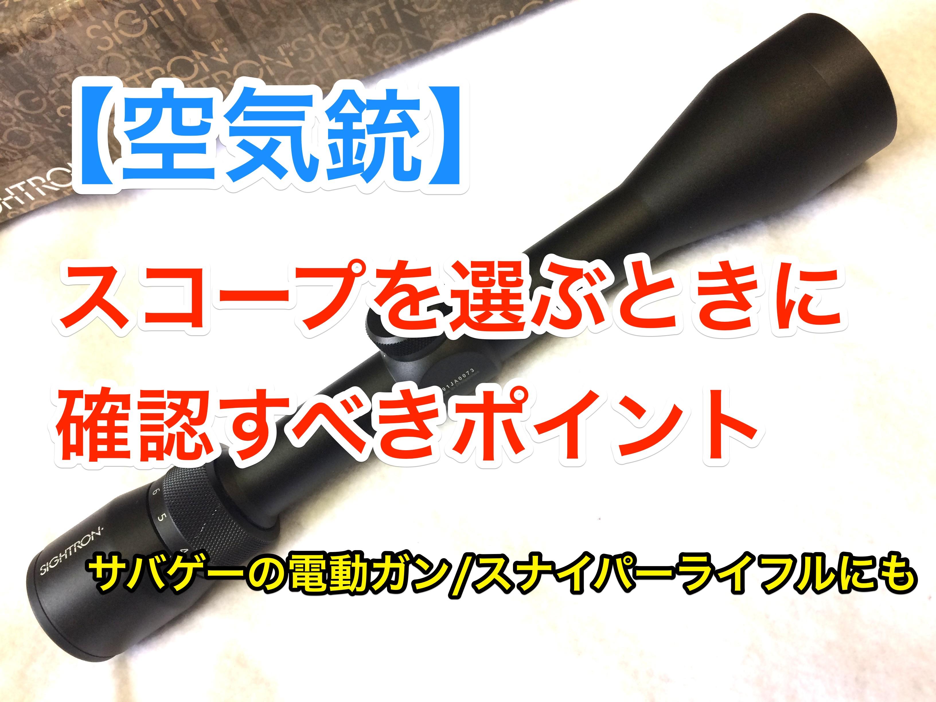 【空気銃】スコープを選ぶ時に確認すべきポイント、サバゲー用電動ガンやライフルにも