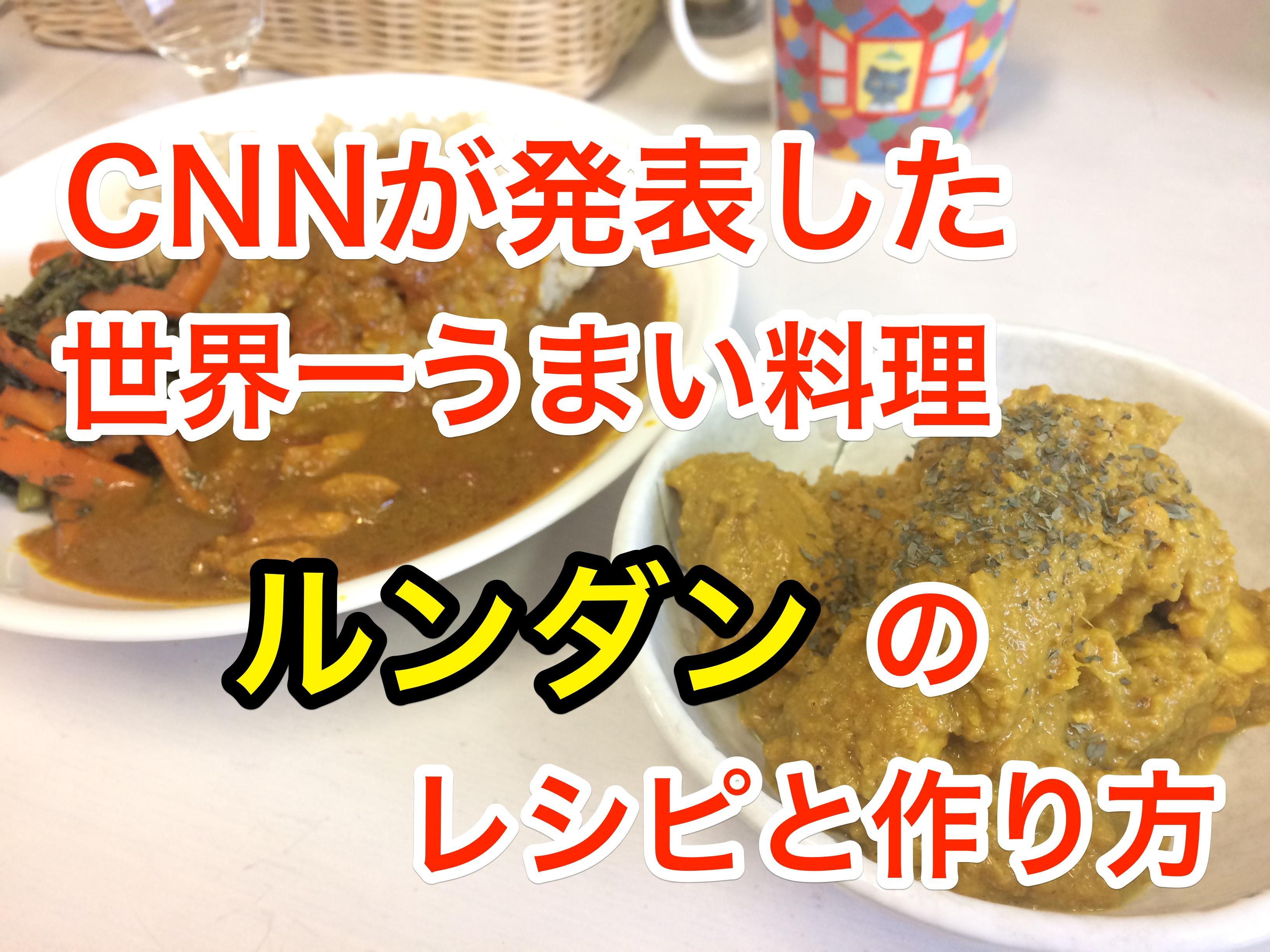 CNNが発表した世界一うまい料理「ルンダン」のレシピと作り方