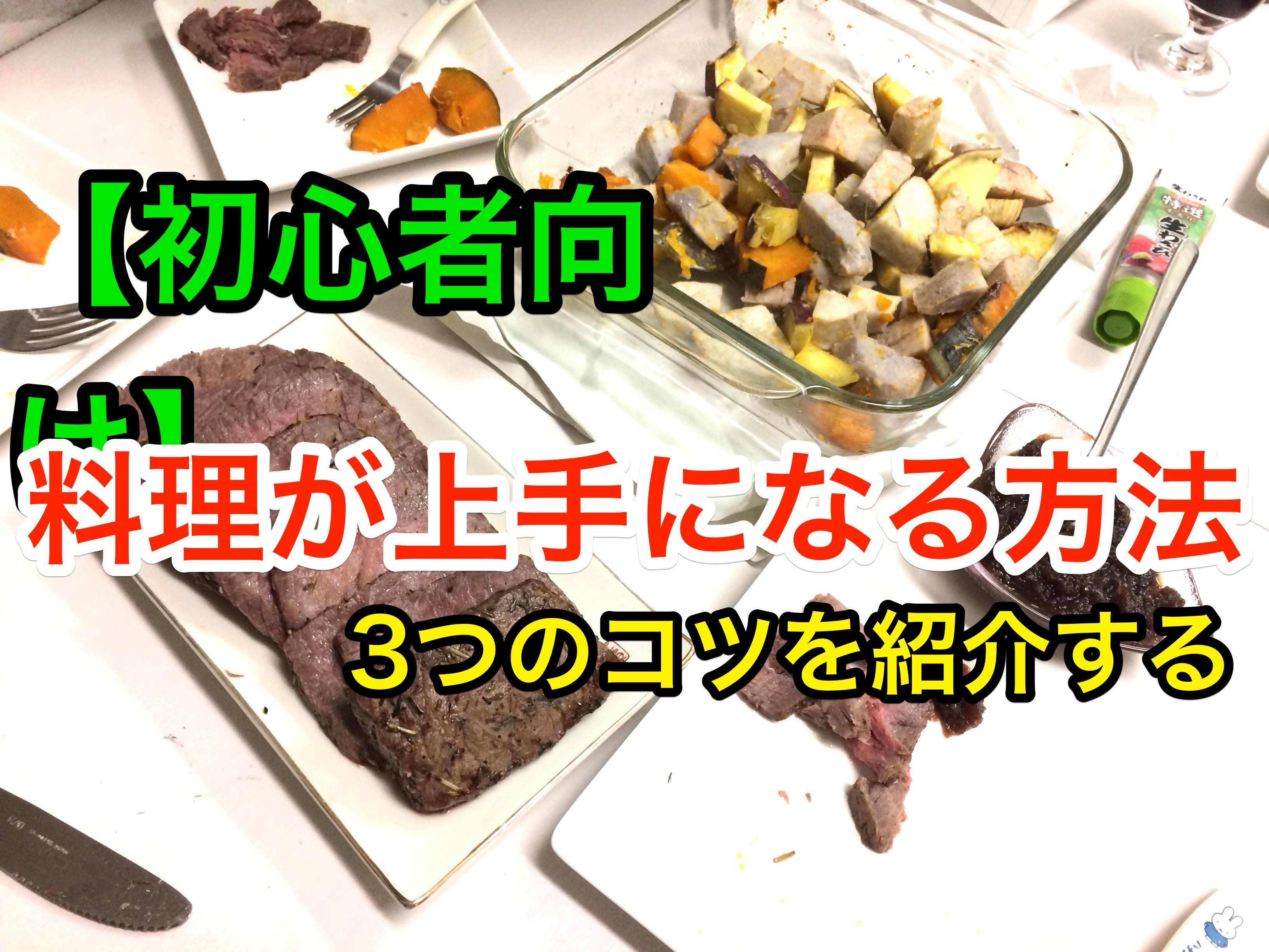 【初心者向け】料理が上手くなる方法。3つのコツを紹介してみる。