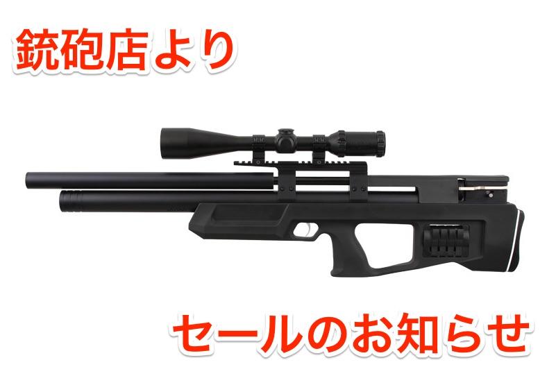 【輸入】6/30まで 銃砲店より空気銃(PCP)セールのお知らせ