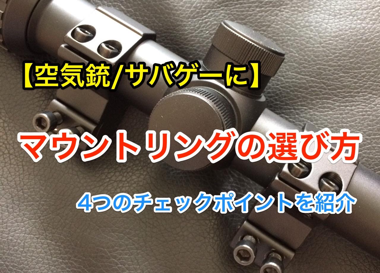 【空気銃/サバゲー】マウントリングの選び方「形状」や「高さ」について
