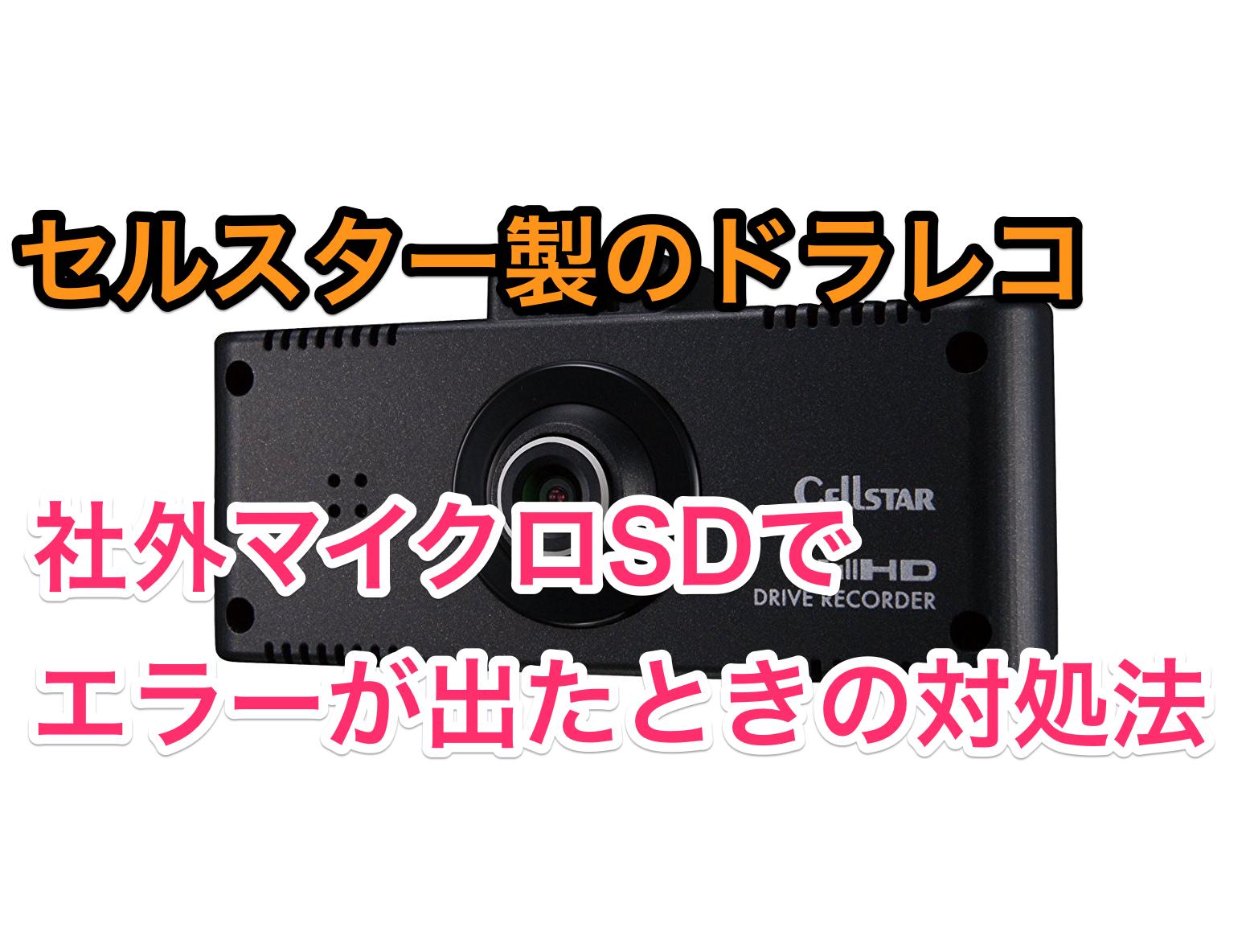 セルスターのドライブレコーダー 社外マイクロSDでエラーが出る場合の対処法