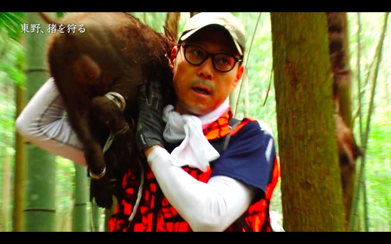 Amazonビデオに「東野、猪を狩る」が追加されていたので紹介する