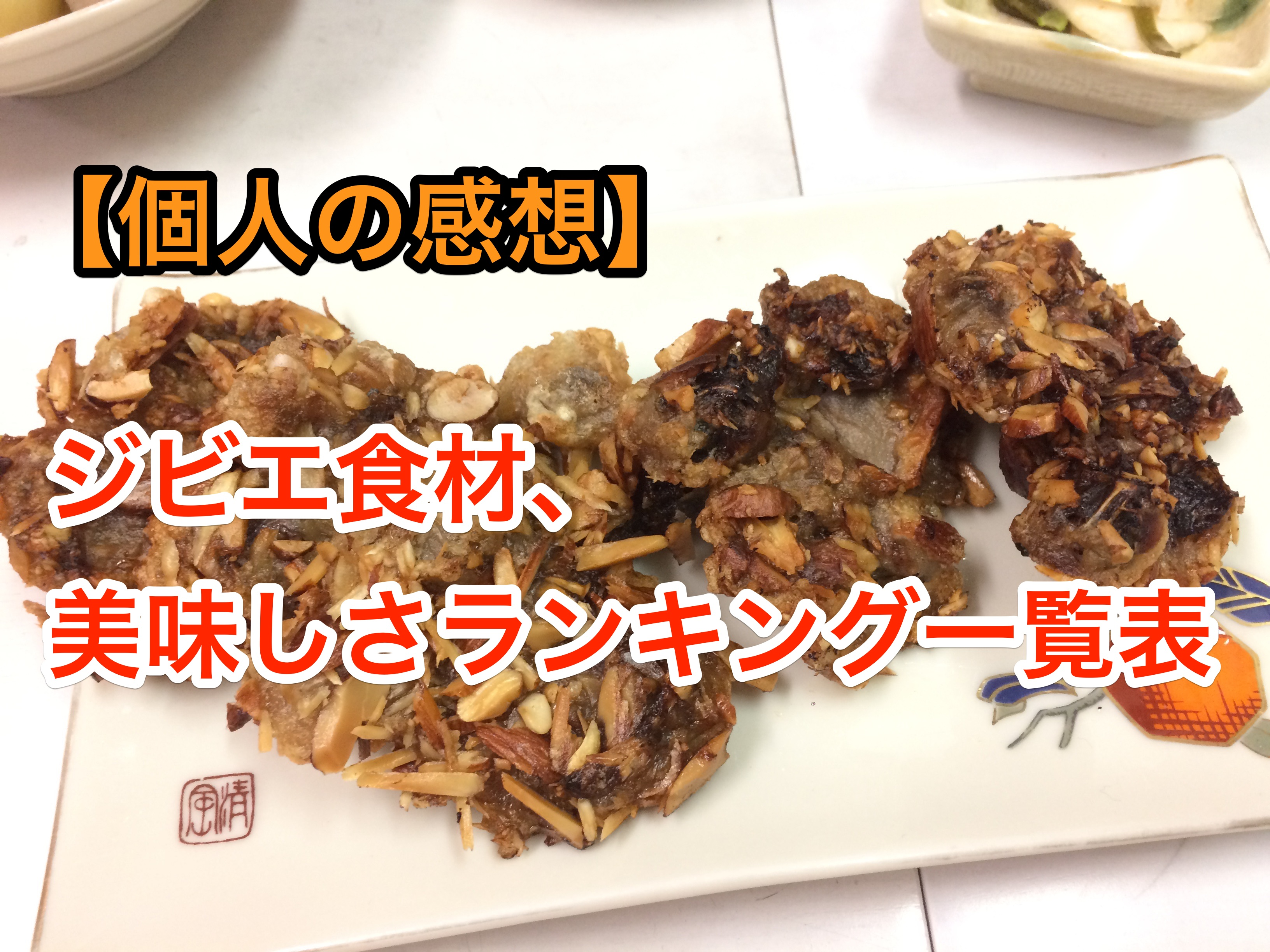 【個人の感想】ジビエ食材、美味しさランキング一覧表