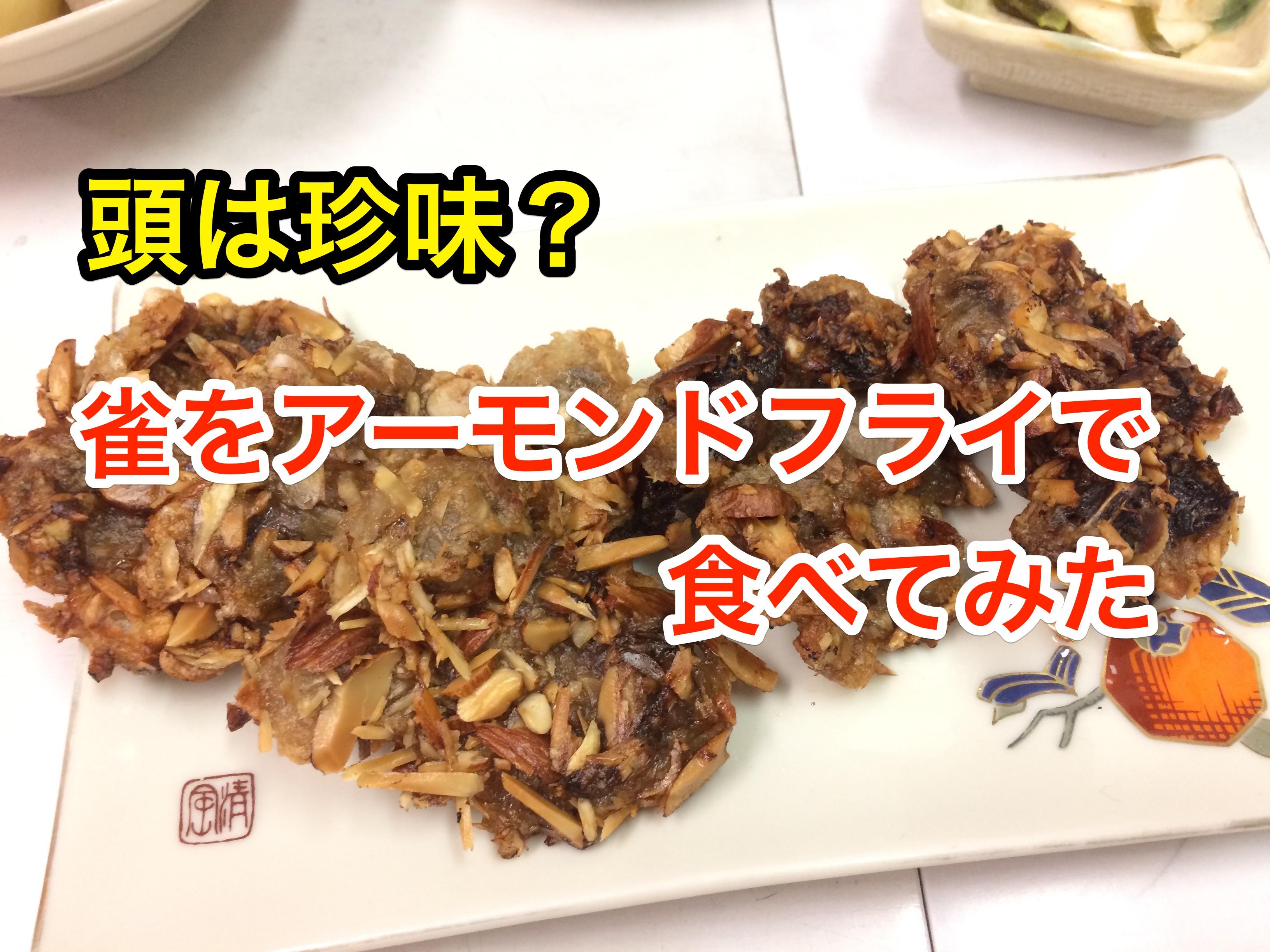 【頭は珍味?】雀のアーモンドフライを作って食べてみた。