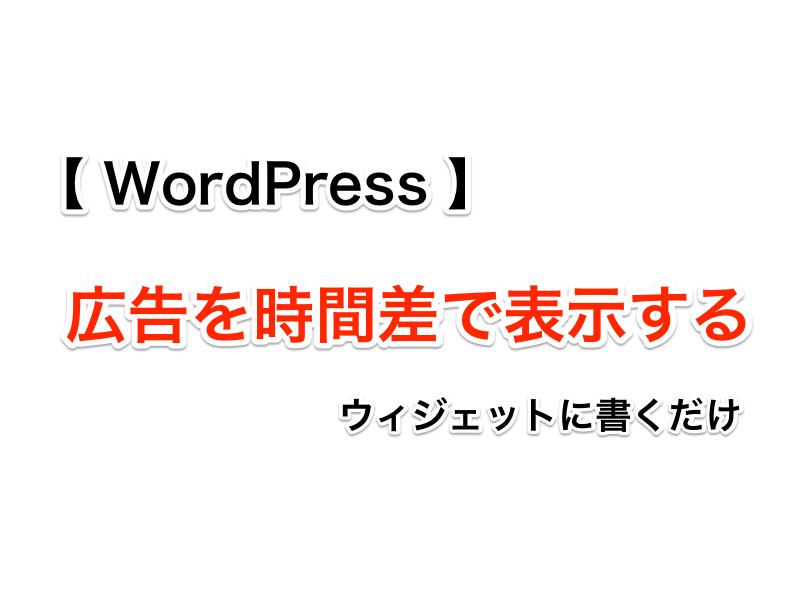 【wordpress】時間差で広告を表示するコード、ウィジェットに書くだけ