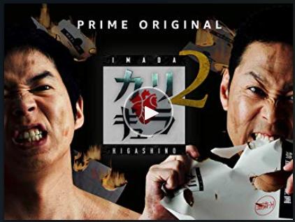 【速報】あのカリギュラが帰ってきた!!Vol.1は『東野カラスを食う』
