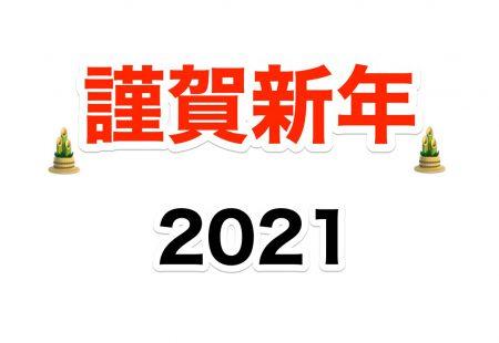 2021年、明けましておめでとうございます🎍